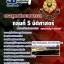 คู่มือสอบ แนวข้อสอบ กลุ่มที่ 5 นิติศาสตร์ กรมยุทธศึกษาทหารบก ยศ.ทบ thumbnail 1