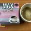 Max Curve Coffee กาแฟแม็กซ์เคิร์ฟ คอฟฟี่ กาแฟลดน้ำหนัก thumbnail 2