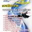 หนังสือ+VCD กองทัพอากาศ นายทหารตรวจสอบ,นายทหารวิชาการ thumbnail 1