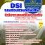 หนังสือสอบ นักวิชาการแผนที่และภาพถ่าย กรมสอบสวนคดีพิเศษ DSI thumbnail 1