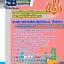 หนังสือสอบนายช่างเทคนิคปฏิบัติงาน (ไฟฟ้า) กรมพัฒนาพลังงานทดแทนและอนุรักษ์พลังงาน thumbnail 1