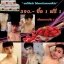ครีมทาปาก หัวนมชมพู thumbnail 3