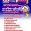 หนังสือสอบ คู่มือสอบ การไฟฟ้าส่วนภูมิภาค กฟภ. การเงินและบัญชี (หนังสือ+MP3) thumbnail 1
