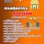 หนังสือ ศุลการักษ์ กรมศุลกากร thumbnail 1