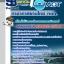 หนังสือสอบเจ้าหน้าที่วิเคราะห์ระบบงานคอมพิวเตอร์ บริษัท ท่าอากาศยานไทย ทอท AOT thumbnail 1