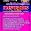 คู่มือสอบ แนวข้อสอบ เศรษฐกร การไฟฟ้าส่วนภูมิภาค (หนังสือ+MP3) thumbnail 1