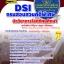 หนังสือสอบ นักวิชาการโสตทัศนศึกษา กรมสอบสวนคดีพิเศษ DSI thumbnail 1