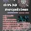 คู่มือสอบ แนวข้อสอบตำรวจ สาขาจุลชีววิทยา (หนังสือ+MP3) thumbnail 1