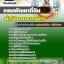 หนังสือสอบนักวิชาการเกษตร กรมพัฒนาที่ดิน thumbnail 1