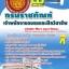 คู่มือสอบ แนวข้อสอบ กรมราชทันฑ์ เจ้าพนักงานอบรมและฝึกวิชาชีพ (หนังสือ+MP3) thumbnail 1