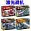 เลโก้จีน SY208 A-D ชุด Heroes Assemble ป้อมปืน