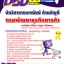หนังสือ+Mp3 นักวิชาการพาณิชย์ (ด้านบัญชี) กรมพัฒนาธุรกิจการค้า thumbnail 1