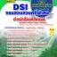 สอบ เจ้าหน้าที่วิเทศสัมพันธ์ กรมสอบสวนคดีพิเศษ DSI thumbnail 1