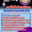 คู่มือสอบ แนวข้อสอบ นักบริหารงานทั่วไป การไฟฟ้าส่วนภูมิภาค (หนังสือ+MP3) thumbnail 1
