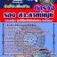 คู่มือสอบ แนวข้อสอบ สอบตำรวจ รอง สว.สายบัญชี (หนังสือ + MP3) thumbnail 1