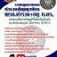 หนังสือ+MP3 รวมกฎหมายสอบตำรวจสัญญาบัตร พรบ.ตำรวจ+กฎ ก.ตร. thumbnail 1