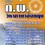 sb01a2กพ วิชาภาษาอังกฤษ สำนักงาน ก.พ. thumbnail 1