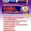 หนังสือสอบ คู่มือสอบ การไฟฟ้าส่วนภูมิภาค กฟภ. (หนังสือ+MP3) thumbnail 1