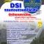 หนังสือสอบ นักจัดรายการวิทยุ กรมสอบสวนคดีพิเศษ DSI thumbnail 1