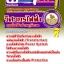คู่มือสอบ แนวข้อสอบ วิศวกรไฟฟ้า การไฟฟ้าส่วนภูมิภาค (หนังสือ+MP3) thumbnail 1