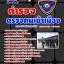 คู่มือสอบ แนวข้อสอบ ตำรวจตรวจคนเข้าเมือง (หนังสือ+MP3) thumbnail 1