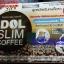 ไลค์ สลิม คอฟฟี่ Like Slim Coffee กาแฟลดน้ำหนัก thumbnail 8