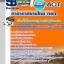 หนังสือสอบเจ้าหน้าที่ตรวจอาวุธและวัตถุอันตราย บริษัท ท่าอากาศยานไทย ทอท AOT thumbnail 1