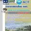 หนังสือสอบวิศวกร 3-4 (วิศวกรรมเครื่องกล) บริษัท ท่าอากาศยานไทย ทอท AOT thumbnail 1