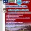 หนังสือสอบพนักงานกู้ภัยและดับเพลิง บริษัท ท่าอากาศยานไทย ทอท AOT thumbnail 1
