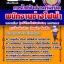 คู่มือสอบ แนวข้อสอบ พนักงานช่างไฟฟ้า การไฟฟ้าส่วนภูมิภาค (หนังสือ+ mp3) thumbnail 1