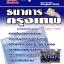 คู่มือสอบ แนวข้อสอบ ธนาคารกรุงเทพ (หนังสือ+MP3) thumbnail 1
