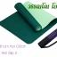 เสื่อโยคะ TPE 6mm สีเขียว thumbnail 1
