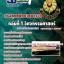 คู่มือสอบ แนวข้อสอบ กลุ่มที่ 1 วิศวกรรมศาสตร์ กรมยุทธศึกษาทหารบก ยศ.ทบ thumbnail 1