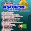 คู่มือสอบ แนวข้อสอบ รวมเล่มครูผู้ช่วย (หนังสือ+MP3) thumbnail 1