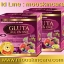 กลูต้าออลอินวัน Gluta With Berry And Grapeseed Extract thumbnail 1