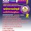 คู่มือสอบ แนวข้อสอบ การไฟฟ้าส่วนภูมิภาค พนักงานบัญชี (หนังสือ+MP3) thumbnail 1
