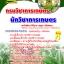 หนังสือสอบ กรมวิชาการเกษตร ตำแหน่ง นักวิชาการเกษตร thumbnail 1
