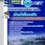 หนังสือสอบเจ้าหน้าที่การเงิน บริษัท ท่าอากาศยานไทย ทอท AOT thumbnail 1