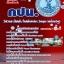 หนังสือ+MP3 วิศวกร (ไฟฟ้า/ไฟฟ้ากำลัง/วัดคุม/เครื่องวัด) การประปานครหลวง thumbnail 1