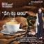 กาแฟซายเอส กาแฟลดน้ำหนัก Chame Sye S Coffee thumbnail 8