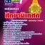 คู่มือสอบ แนวข้อสอบ ศึกษานิเทศก์ (หนังสือ+MP3) thumbnail 1