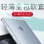 เคส Xiaomi Mi Note 2 DFIFAN TPU แบบนิ่ม สีใส thumbnail 2
