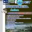 หนังสือสอบช่างโยธา บริษัท ท่าอากาศยานไทย ทอท AOT thumbnail 1