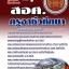 คู่มือสอบ แนวข้อสอบ ครูอาชีวศึกษา (สอศ.)หนังสือ+MP3 thumbnail 1