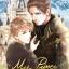 [Pre Order] My Prince By Teddy Bear thumbnail 1