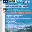 หนังสือสอบเจ้าหน้าที่ปฏิบัติการท่าอากาศยาน บริษัท ท่าอากาศยานไทย ทอท AOT thumbnail 1