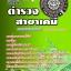 คู่มือสอบ แนวข้อสอบตำรวจ สาขาเคมี (หนังสือ+MP3) thumbnail 1
