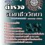 คู่มือสอบ แนวข้อสอบ ตำรวจ ชีววิทยา (หนังสือ+MP3) thumbnail 1