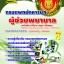หนังสือ+VCD ผู้ช่วยพยาบาล กรมแพทย์ทหารบก thumbnail 1