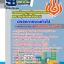 หนังสือสอบนักจัดการงานทั่วไปปฏิบัติการ กรมพัฒนาพลังงานทดแทนและอนุรักษ์พลังงาน thumbnail 1